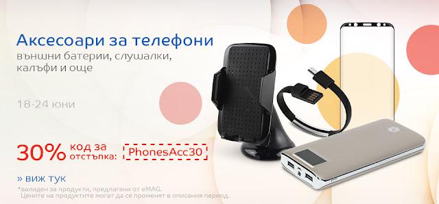 Аксесоари за телефони с код за отстъпка -30%  - оферти за външни батерии, слушалки, калъфи