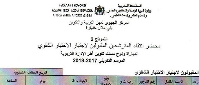 نتائج الشق الكتابي من مباراة مسلك الادارة 2017 جهة بني ملال خنيفرة