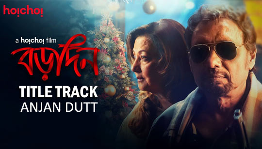 Borodin Title Track by Anjan Dutt from Hoichoi Originals