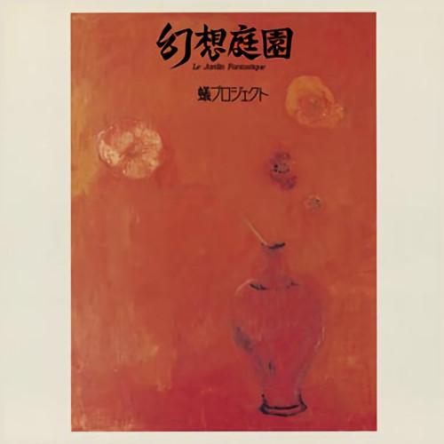 ALI PROJECT - Gensou Teien [FLAC   MP3 320 / CD]
