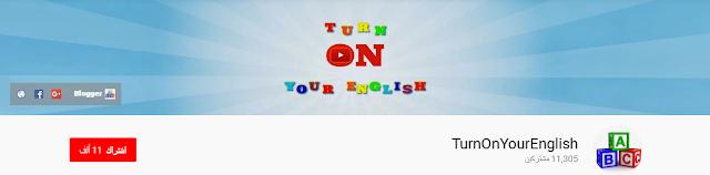 قناة TurnOnYourEnglish لتعليم الحروف الانجليزية للأطفال