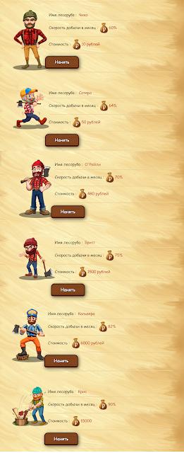 woodman-game.png