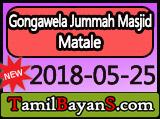 Loan By Ash-Sheikh Shafrin (Haleemi) Jummah 2018-05-25 at Gongawela Jummah Masjid Matale