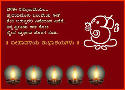 Happy-Diwali-Images-Messages-Sms-in-Kannada
