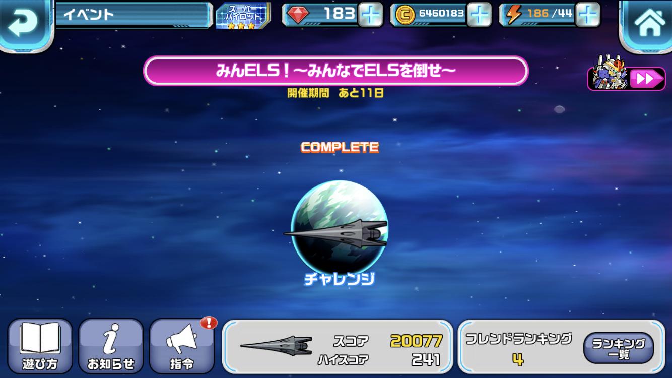 みんELS20,000体達成!