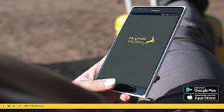 شركة عراقية تطلق تطبيق خدمة التكسي الذكي تكسي ريم في بغداد 2019 | Taxi Reem