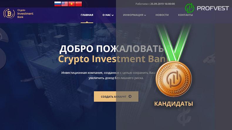 Повышение Crypto Investment Bank