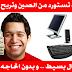 تعلـم كيف تستود من الصيـن برأس مـال بسيـط ودون الحـاجة للسـفر !!