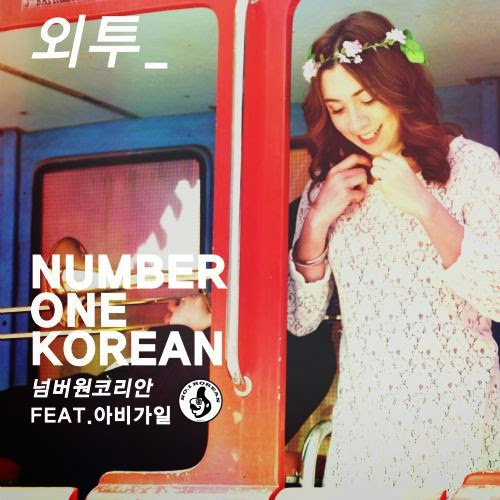 [Single] No.1 Korean – 외투