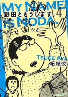 野田ともうします。 第01-04巻
