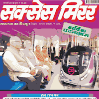 success mirror hindi february 2018 pdf file