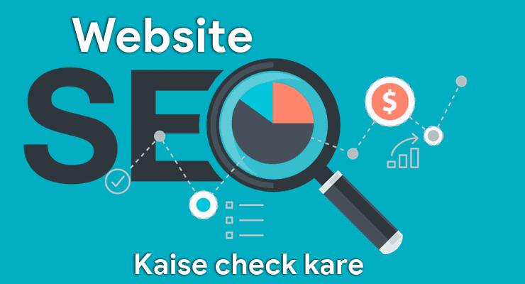 Blog website ko seo score kasie check kare.