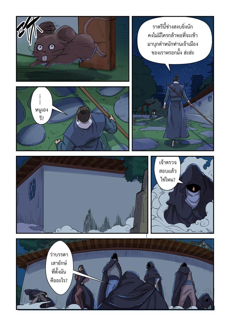 อ่านการ์ตูน Tales of Demons and Gods 129 Part 2 ภาพที่ 8