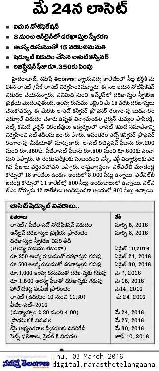 Telangana (TS)  LAWCET / PGLCET Notification 2016
