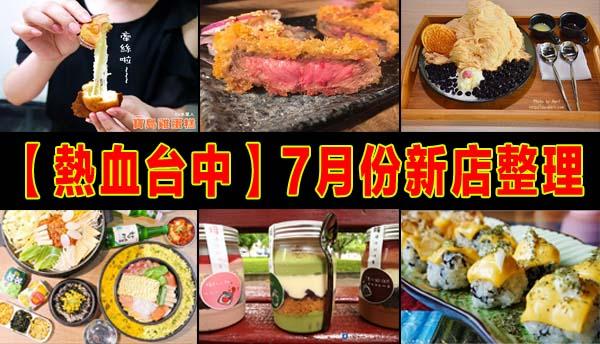 001 - 【熱血台中】2016年7月台中新店資訊彙整,52間台中餐廳
