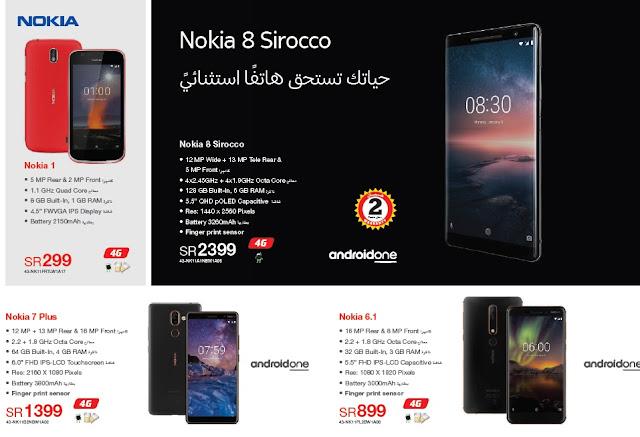 اسعار جوالات Nokia عروض مكتبة جرير دليل التسوق سبتمبر وأكتوبر 2018