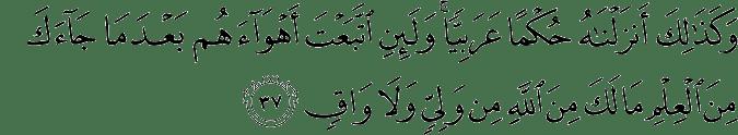Surat Ar Ra'd Ayat 37