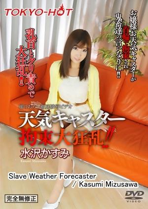 n1058 Slave Weather Forecaster [Tokyo Hot n1058 Kasumi Mizusawa]