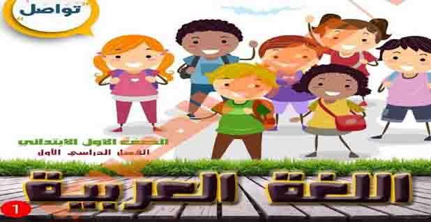 تحميل مذكرة لغة عربية تواصل المنهج الجديد أولى ابتدائى ترم أول 2019