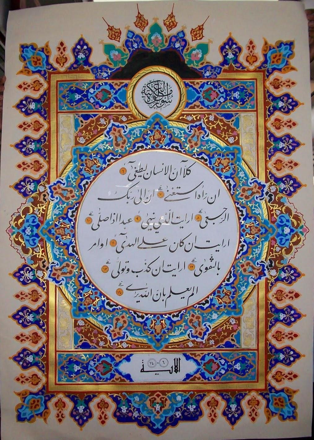 Jasa Kaligrafi Naskah dan Mushaf AlQuran  KALAM KALIGRAFI