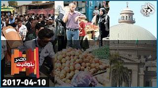 برنامج بتوقيت مصر حلقة الاثنين 10-04-2017