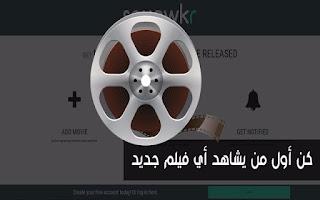 موقع مجاني ينبّهك فور توفر أي فيلم منتظر للتحميل على الأنترنت