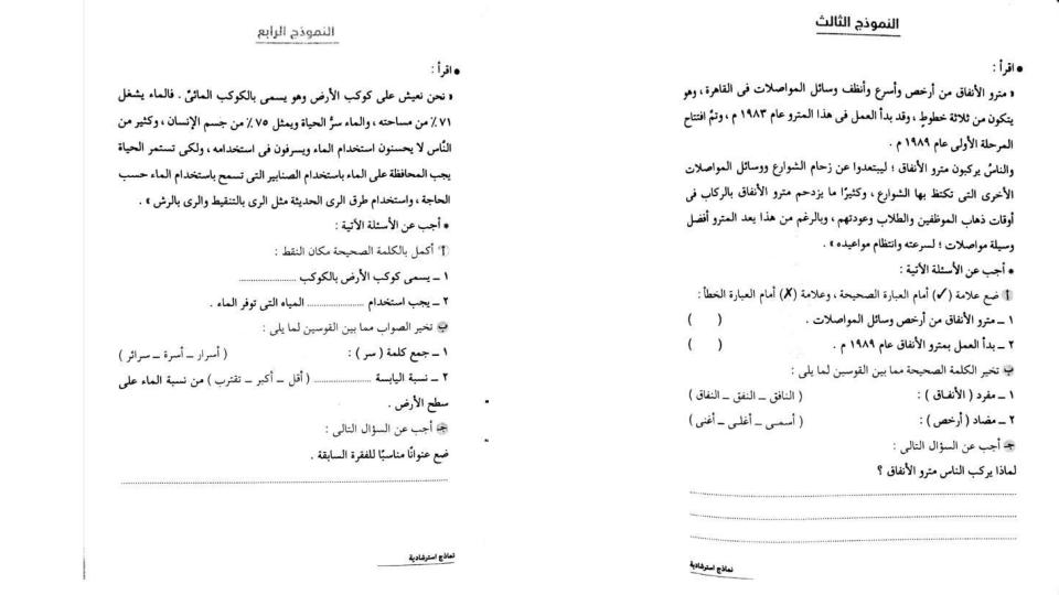 لغة عربية: نماذج القراءة المتحررة للصفين الثالث والرابع الابتدائى الترم الثاني Ra5_002