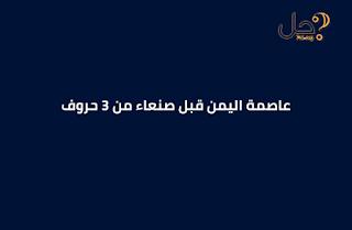 عاصمة اليمن قبل صنعاء من 3 حروف