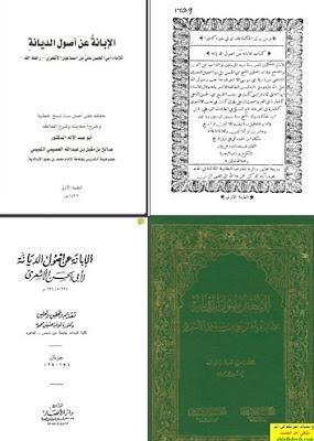 Kitab al-Ibanah Karya Abu Hasan al-Asy'ari, Dari Berbagai Percetekan