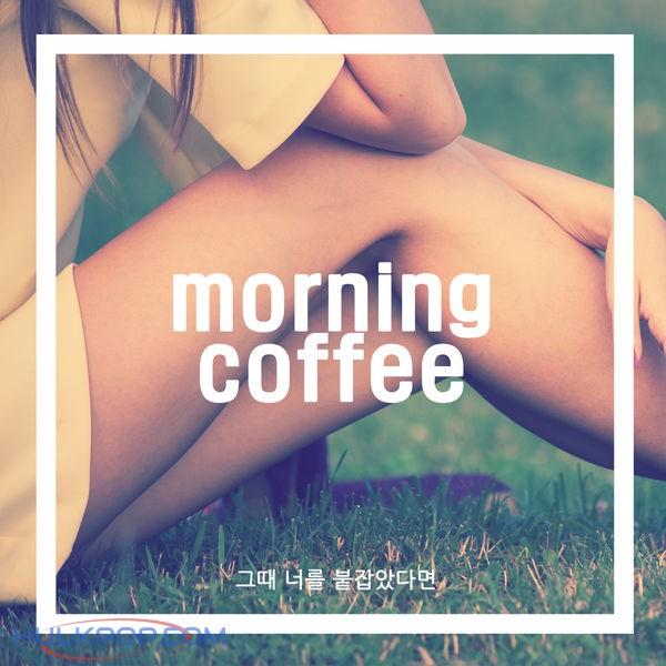 morning coffee – 그때 너를 붙잡았다면 – Single