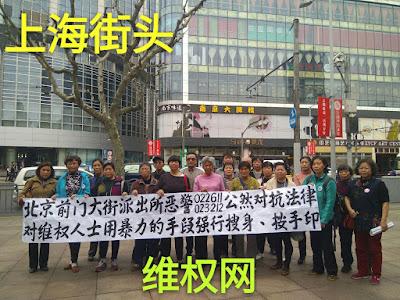 上海众维权人士上街举牌抗议北京前门大街派出所警察暴力执法(图)