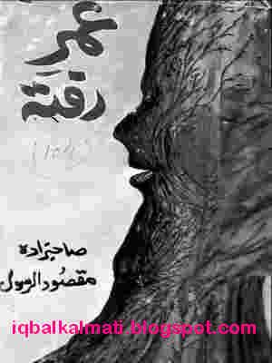 Omar e Rafta Maqsood Ul Rasool