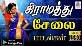 Gramathu saree songs