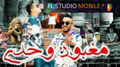 projet fl studio mobile cheb djalil ft hicham smati maghboun wahdi by amine pitcho
