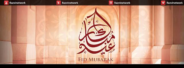 Eid  Mubarak 2017 HD Images
