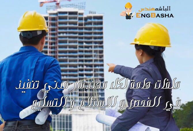 ملفات هامة لكل مهندس مدني تنفيذ في الفحص و الاستلام و التسليح