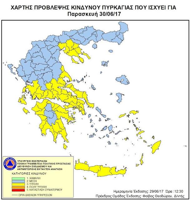 Σε υψηλό κίνδυνο πυρκαγιάς η μισή Ελλάδα