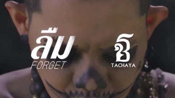 ลืม - เก่ง ธชย (TACHAYA)
