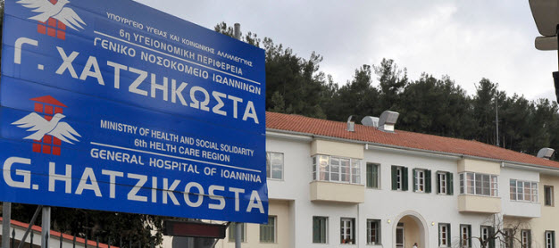 Γιάννενα: ΠΡΟΣΟΧΗ-Αύριο εφημερεύει εκτάκτως το Νοσοκομείο Χατζηκώστα!