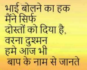 Dadagiri Status In Hindi 2022