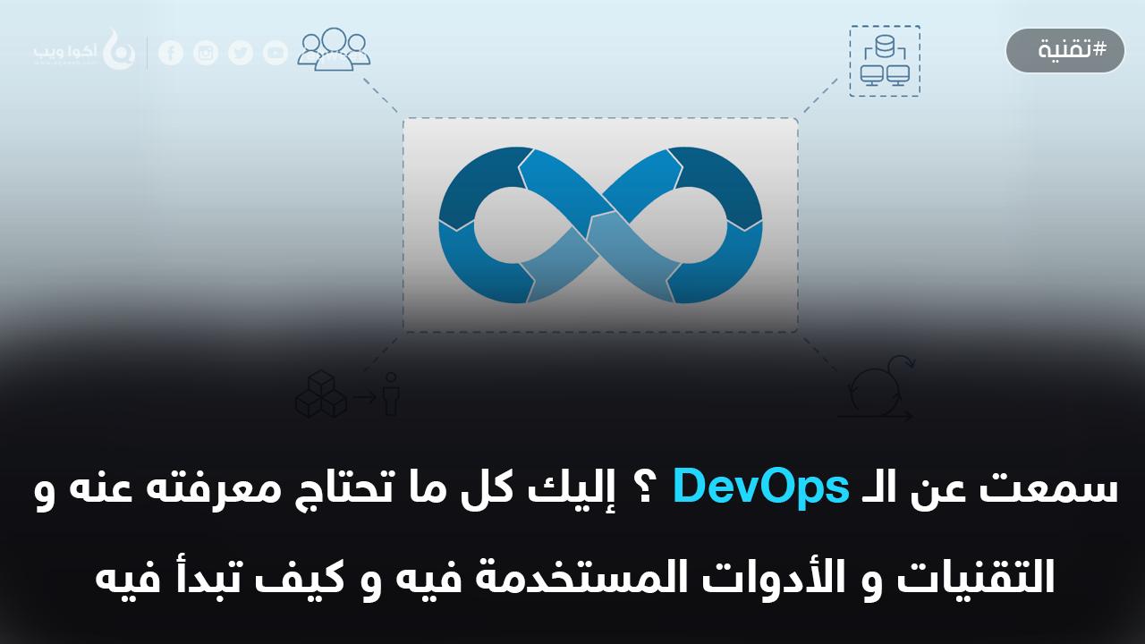 سمعت عن الـ DevOps ؟ إليك كل ما تحتاج معرفته عنه