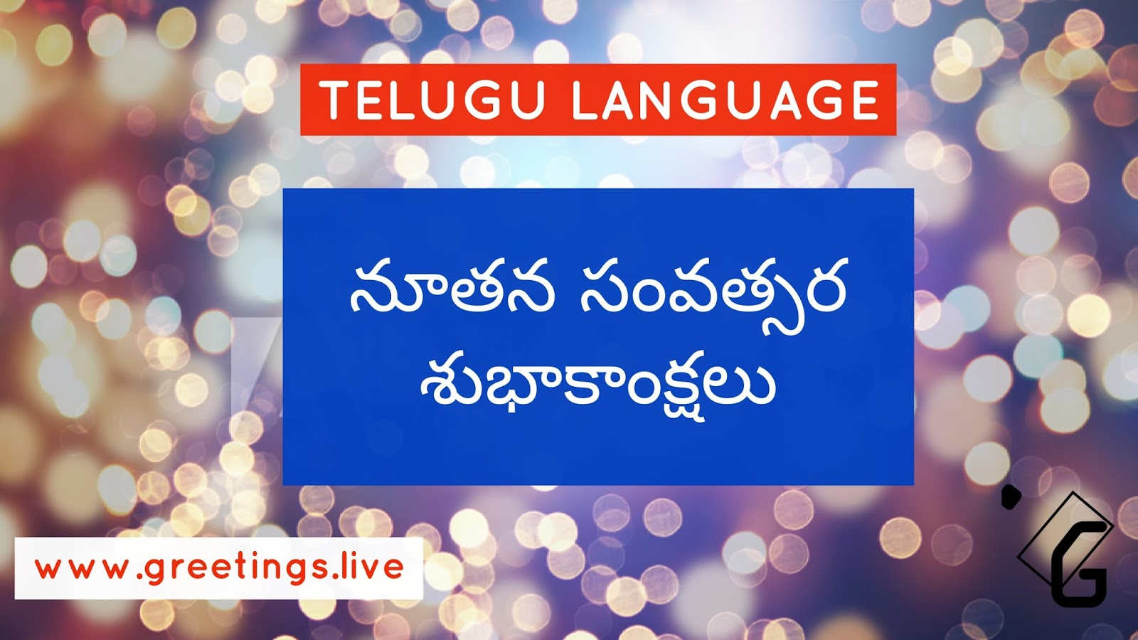 Greetingsve free hd images to express wishes all occasions telugu happy new year 2018 greetings live m4hsunfo