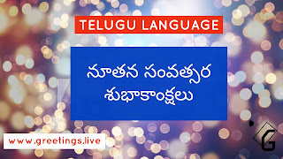 Telugu Happy New Year 2018 Greetings Live