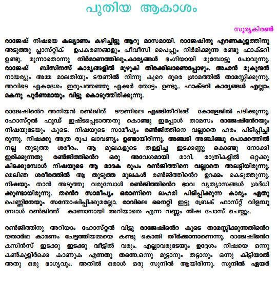 Malayalam Kambikathakal To Read