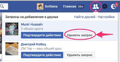Удалить запрос в друзья фейсбука