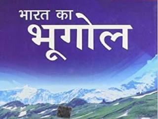 BHARAT KA BHUGOL HAND WRITTEN NOTE
