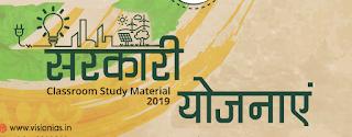Vision IAS सरकारी योजनाएं Classroom Study Material PT 2019 पीडीऍफ़ डाउनलोड हिंदी में