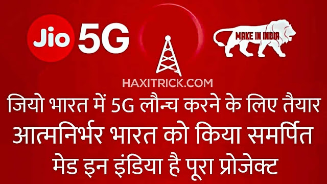 Jio 5G Launch Date in India in Hindi Kab Hoga