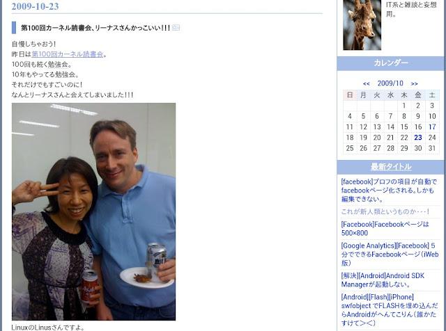 リーナス・トーバルズ氏とLinux女子の写真です。