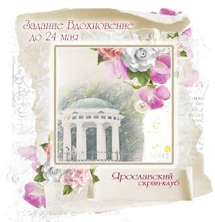 http://yar-sk.blogspot.ru/2016/04/vdohnovenie-12.html